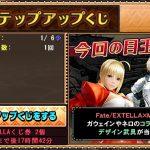 今日の運試し「Fate/EXTELLA×MHF-Z」(ステップアップくじ)その結果は?