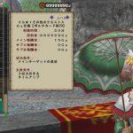 Gz交換クエスト(ポルタカード桜への交換)