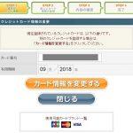 継続利用権の支払い方法変更手順(COGアカウントのクレジットカード有効期限変更)