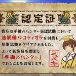 ミズキと手練のハンター【極龍】編(G級・手剛珠)