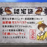 ミズキと手練のハンター【怒貌竜】編(G級・手幕珠)
