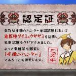 ミズキと手練のハンター【盾蟹】編(G級・手剣珠)